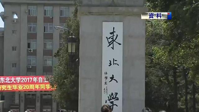 东北大学今年在辽宁综合评价录取340人