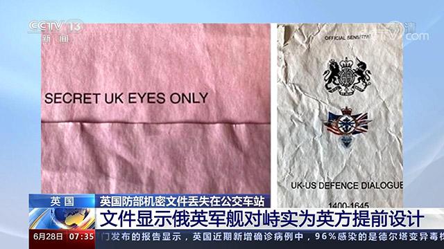 英国防部机密文件丢失在公交车站