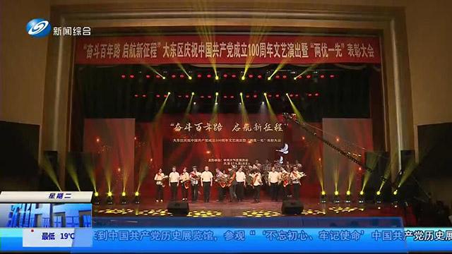 大东区举办庆祝中国共产党成立100周年文艺演出