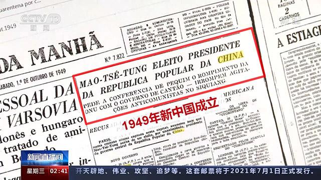 巴西《圣保罗页报》记录中国的发展与腾飞