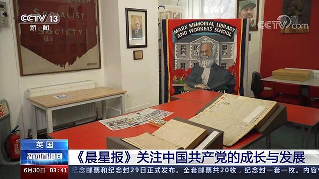 英国《晨星报》关注中国共产党的成长与发展