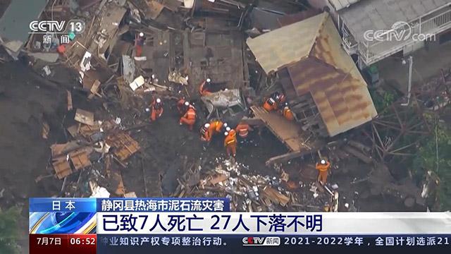 日本静冈县热海市泥石流灾害 已致7人死亡 27人下落不明