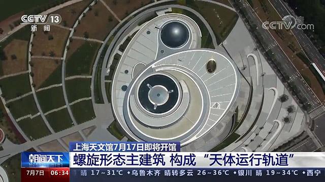 上海天文馆7月17日即将开馆