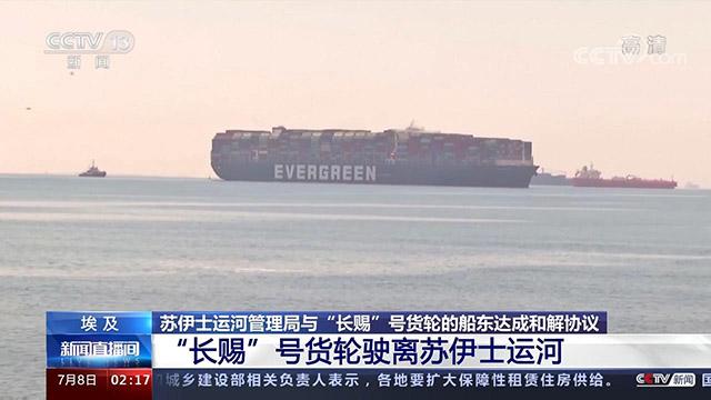 """苏伊士运河管理局与""""长赐""""号货轮的船东达成和解协议"""