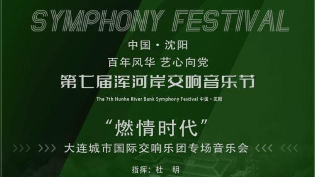 """""""第七届浑河岸交响音乐节""""——大连城市国际交响乐团专场"""