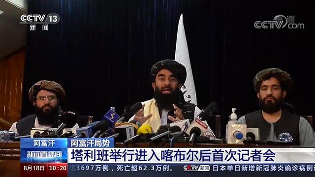 阿富汗局势 塔利班举行进入喀布尔后首次记者会