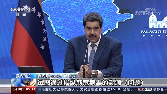 """委内瑞拉总统马杜罗表示 操纵病毒溯源来攻击中国是""""卑劣手段"""""""