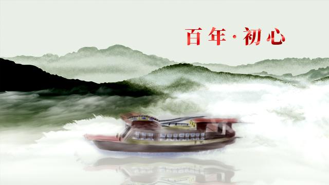 百年·初心 庆祝中国共产党成立100周年