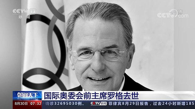 国际奥委会前主席罗格去世