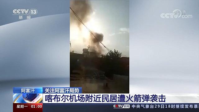 阿富汗喀布尔机场附近民居遭火箭弹袭击