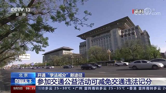 """北京开通""""学法减分""""新途径 参加交通公益活动可减免交通违法记分"""