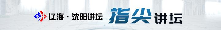辽海沈阳讲坛2020