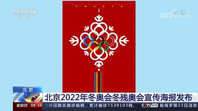 北京2022年冬奥会冬残奥会宣传海报发布