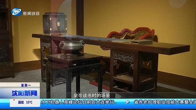 沈阳故宫再添新馆:家具陈设馆对外开放